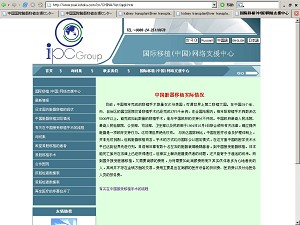 The Organ Transplant Support Center's website clearly states that the huge amount of organ transplants in China is made possible by the Chinese Communist Party. (Web photo)