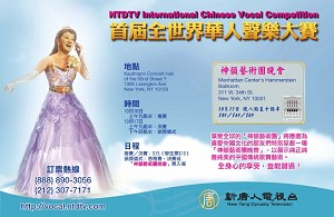 New Tang Dynasty Television (NTDTV) will hold its first International Chinese Vocal Competition from October 15 to 17, 2007 at New York Kaufmann Concert Hall. (NTDTV)