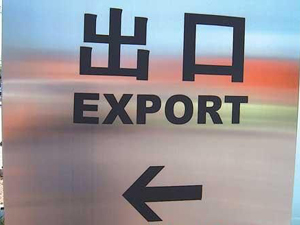 """It should be """"Exit,"""" not """"Export."""" (Photo from Internet)"""