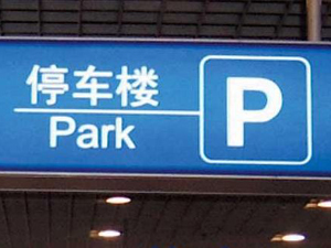 """""""Parking"""" is mistaken for """"Park."""" (Photo from Internet)"""