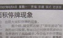 Media Worker Punished for Tiananmen Massacre Ad