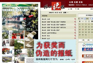 A forged news report from the Yangzhou Evening News won third prize in the 17th China News Awards. (Online Photo)