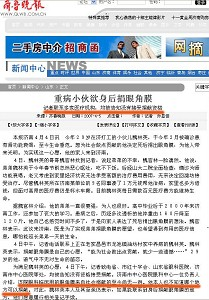 The Qi Lu Evening Newspaper reported on April 4, 2008 that many hospitals in Shandong Province are not qualified to accept donated organs. (The Epoch Times)