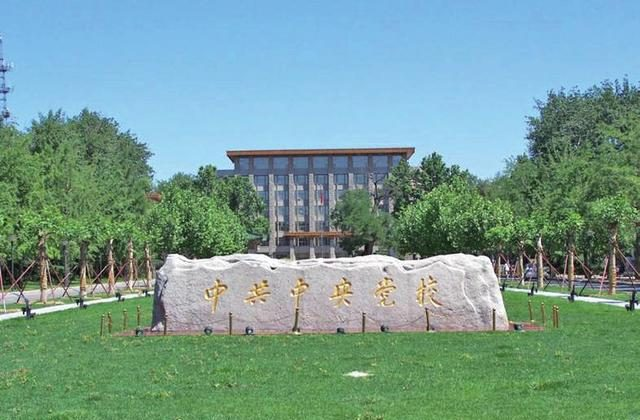 "A photograph of a stone plaque with the characters ""Chinese Communist Party Central Party School,"" believed to be written by former Party leader Jiang Zemin. (Weibo.com)"