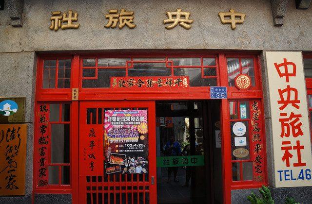 Entrance tto the Centrak Hotel in Magong, Penghu County, Taiwan (Courtesy of Nicole1173)