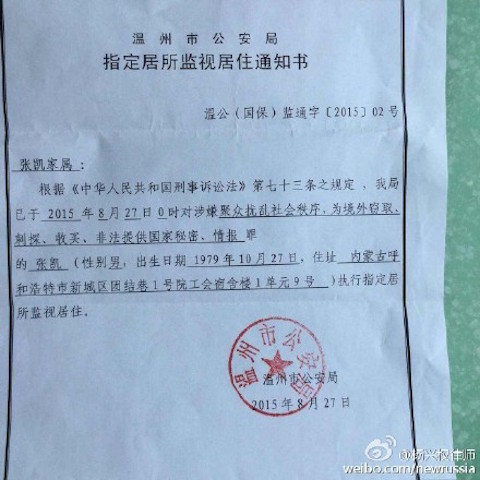A notice in Chinese by public security officials in the eastern Chinese city of Wenzhou accuses rights lawyer Zhang Kai of spying and other offenses. (Screen shot/Sina Weibo)