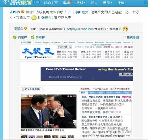 The Epoch Times can be accessed directly in China