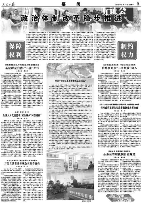 full-page dedication to discussion of political reform