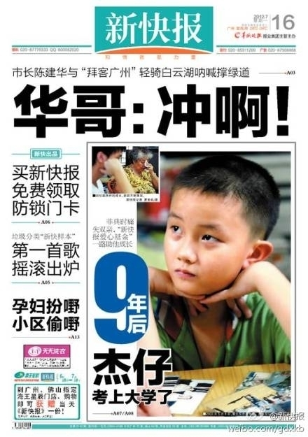 front page of the New Express Daily