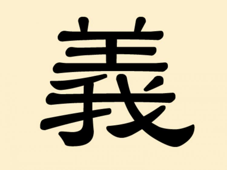 Mysterious Chinese Characters 19 Yi