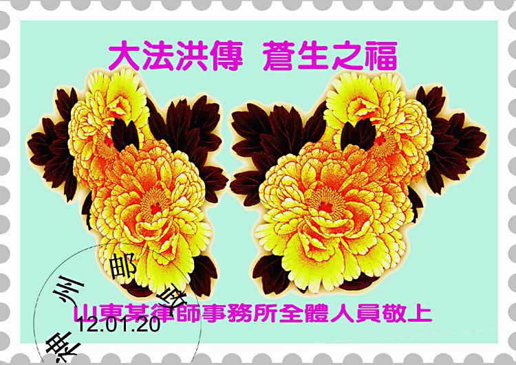 spread of Falun Dafa