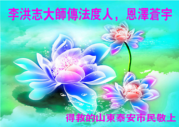Falun Dafa to save sentient beings