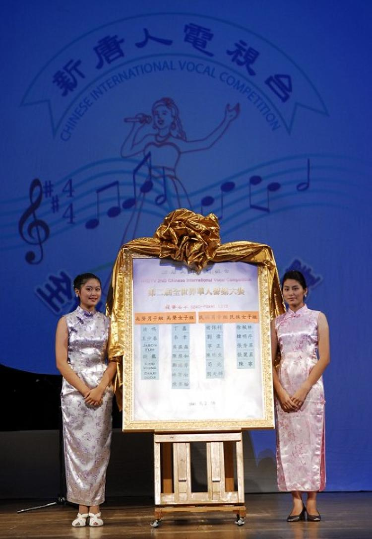 The 2nd NTDTV Global Chinese Vocal Competition announced a list of winners outside of Taiwan to enter the semi-final. (Dai Bin / The Epoch Times)