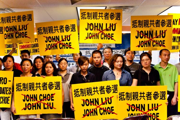 Representatives from the Chinese and Korean community call for boycott of NYC Comptroller candidate John Liu's campaign. (The Epoch Times)