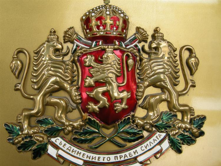 Bulgarian coat of arms. (Wikimedia.org)