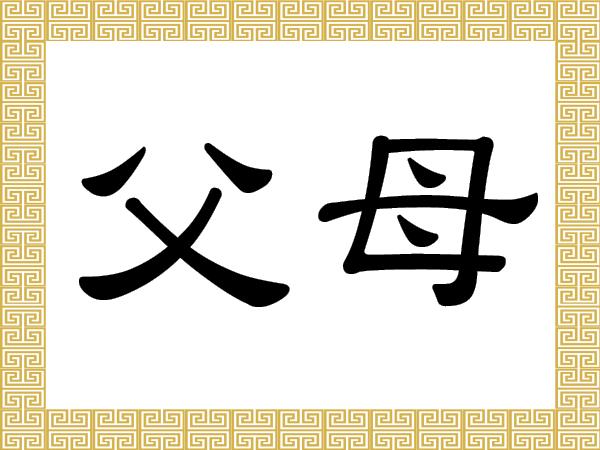 жопа на японском перевод - 8