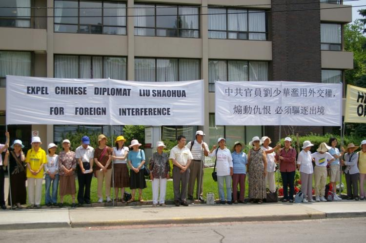 Standing across the street from Toronto's Chinese Consulate, protesters called on Foreign Affairs Minister Lawrence Cannon to have Liu Shaohua, first secretary of the education section at the Chinese Embassy, declared persona non grata and expelled from Canada. (Allen Zhou/The Epoch Times)