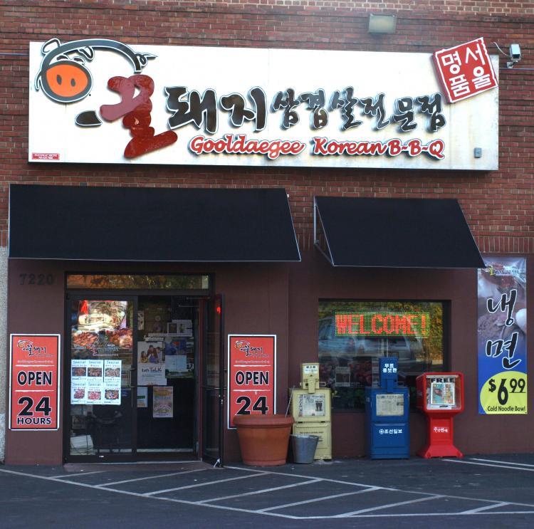 HONEY PIG: Gooldaegee Korean BBQ restaurant at Annandale, Virginia. (Terri Wu/Epoch Times)