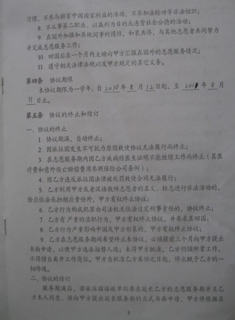 A page from the Confucius Institute contract that Sonia Zhao was required to sign saying she agrees not to practice Falun Gong.  (Courtesy of Sonia Zhao)