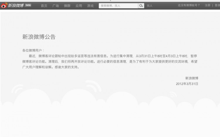 Weibo.com censors all comments
