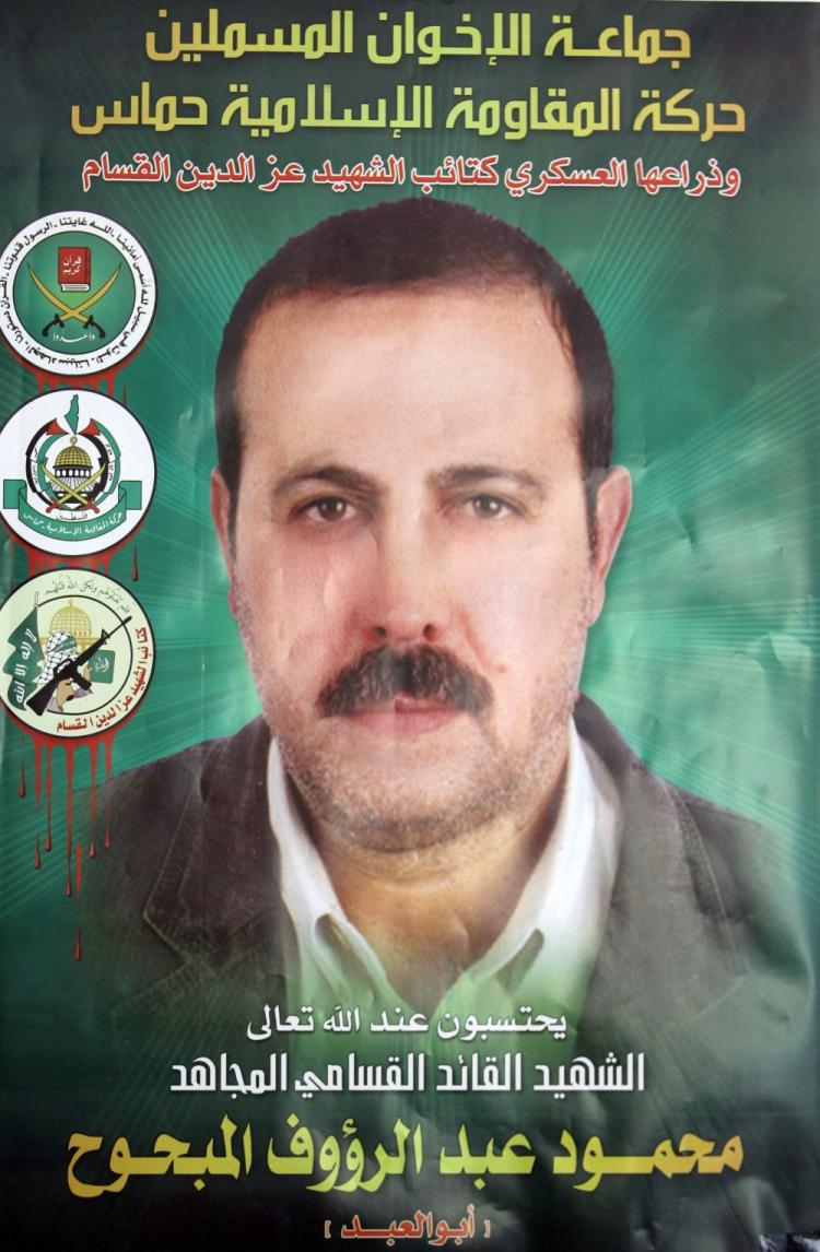 A Muslim Brotherhood and Hamas movement poster plastered on a wall in the Gaza Strip town of Jabalia on Jan. 29 bears a picture of Mahmud Abdel Rauf al-Mabhuh, one of the founders of Hamas' military wing who died in Dubai.