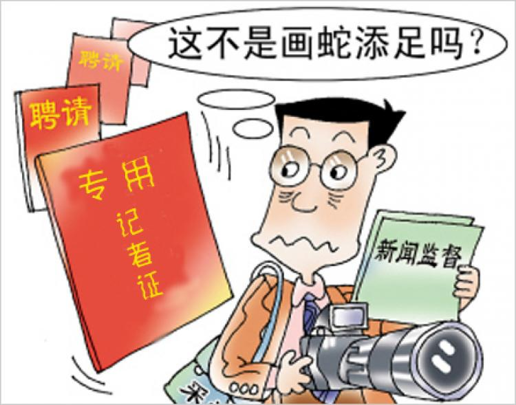 A cartoon attempting to explain the regulations. The red book to the left says 'special journalist license,' while the anxious journalist holds papers saying 'news supervision.' The text above uses a Chinese idiom to say 'Isn't it adding something superfluous?' (China.com.cn)
