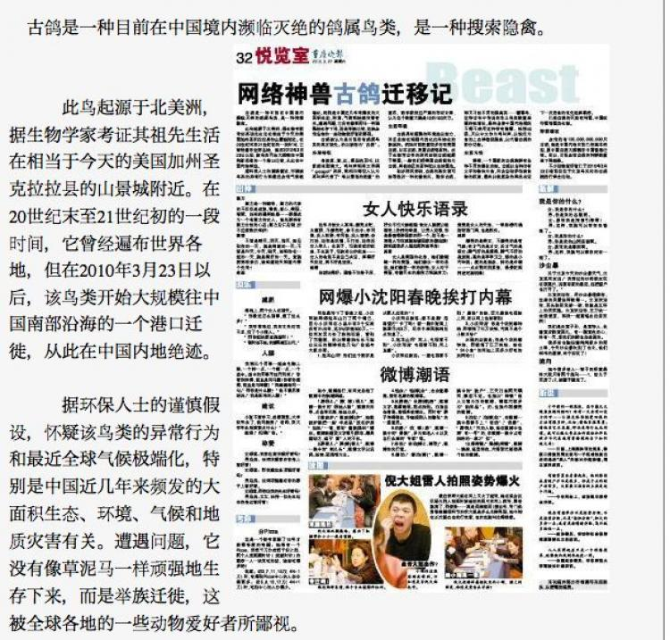 An Internet pun backing Google and poking fun at China's Communist regime was reprinted in Chongqing Evening News.  (Epoch Times Staff)