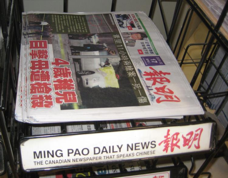 After closing its eastern U.S. edition last month, Ming Pao Daily News is now closing its western U.S. operations based in San Francisco.  (Helena Zhu/The Epoch Times)