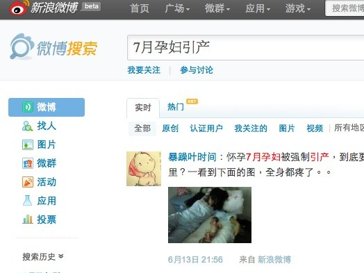 A screenshot taken of the number of posts on the Sina Weibo microblogging site regarding the forced abortion of a seven-month pregnant woman in Shaanxi Province. The small photo in the screenshot depicts the woman, Feng Jianmei, sitting next to her apparently dead fetus. (Weibo.com)