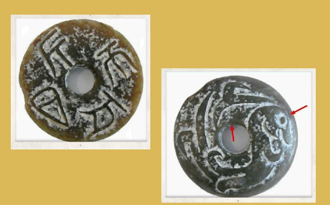Two sides of a jade disk, about 2.5 inches in diameter, found in Harrison County, Ky. The  red arrows on the right point to dragon and bird motifs. (Courtesy of Jon R. Haskell/www.Precontact.org)