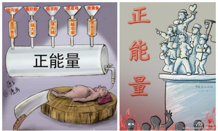 """In the left picture, a trough of """"positive energy"""" is infused into a pig-like figure representing the Chinese Communist Party. The supposed nutrients represent the various maladies of modern Chinese society, such as poisoned milk powder, fake mutton, etc. The illustration on the right is also meant to make fun of the Party's concept of """"positive energy,"""" which precludes criticism of the regime. (Weibo.com)"""
