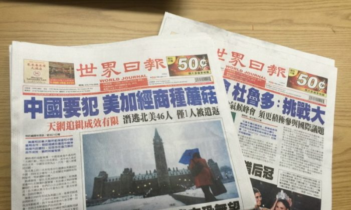 The World Journal, run by a parent company in Taiwan with offices in Toronto and Vancouver, has announced that it is closing its Canadian operations after several years of financial losses.  (Epoch Times)