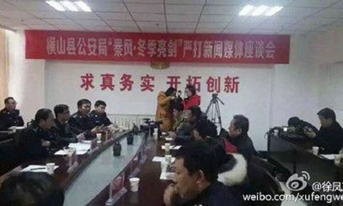 An image of the meeting by the security officials in Hengshan, Shanxi Province on Feb. 1 (Sina Weibo)