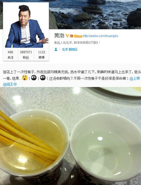 Huang Bo's post (Sina Weibo)