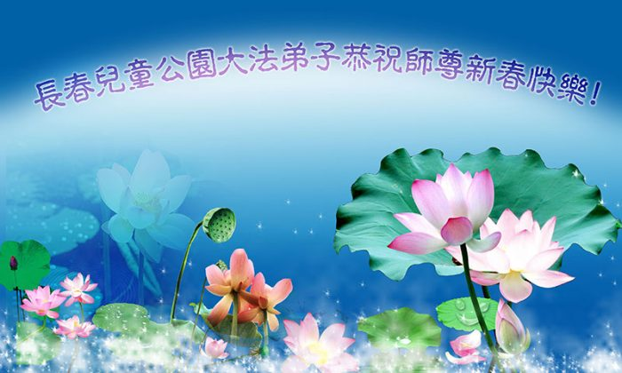 A New Year's greeting card depicting lotus flowers sent by practitioners from Changchun, Jilin Province. (Minghui.org)