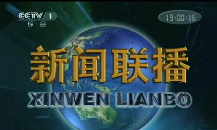 The opening shot of China Central Televisions's flagship propaganda news program, Xinwen Lianbo. (CCTV)