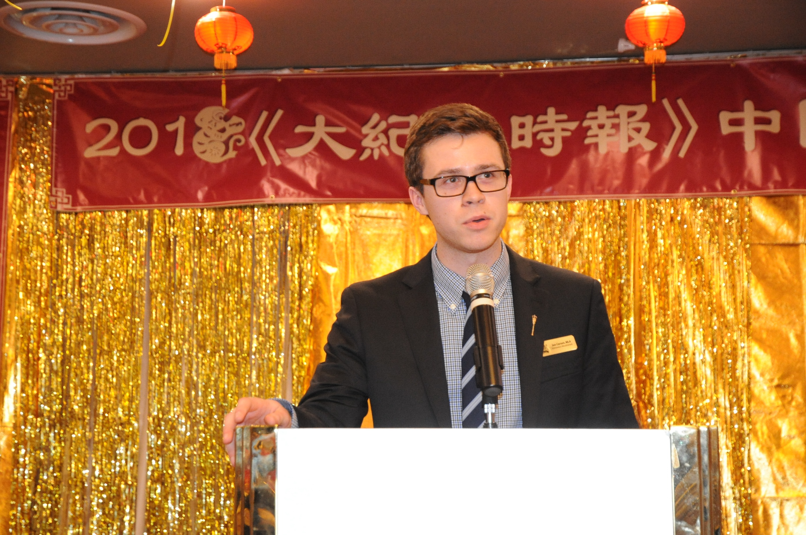 Jon Carson, MLA for Edmonton-Meadowlark, delivers New Year greetings on behalf of Alberta Premier Rachel Notley and the Government of Alberta at the Epoch Times Chinese New Year celebration event in Edmonton on Feb. 6, 2016. (Jerry Wu/Epoch Times)