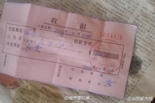 Recipt for a fine at the Chengbei private school. (via West China Daily)