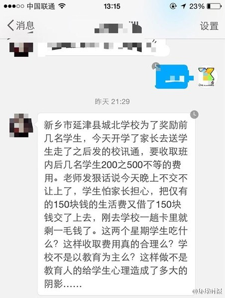 The social media post (Sina Weibo)