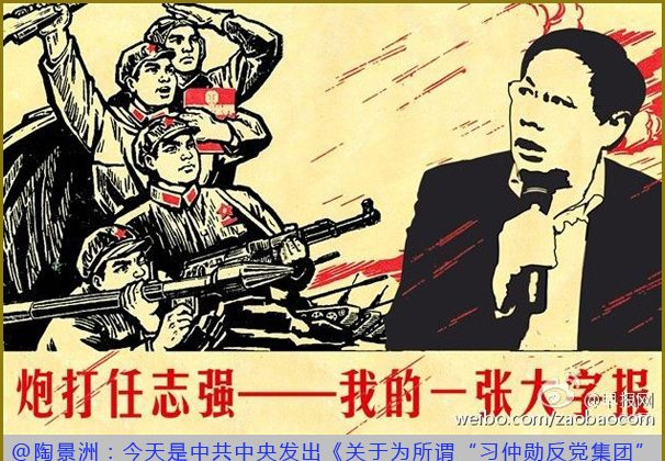 "A mock Cultural Revolution-style ""big character poster"" attacks retired real estate tycoon Ren Zhiqiang. ""Bombard Ren Zhiqiang — my first big character poster,"" it says. (Botanwang)"
