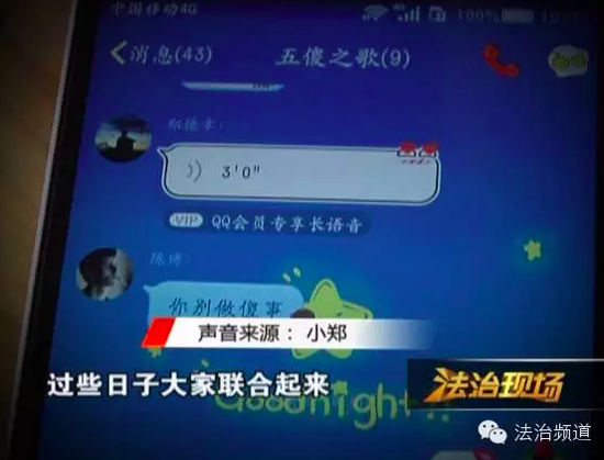 Screenshot of Zheng's final audio message. (Wechat)