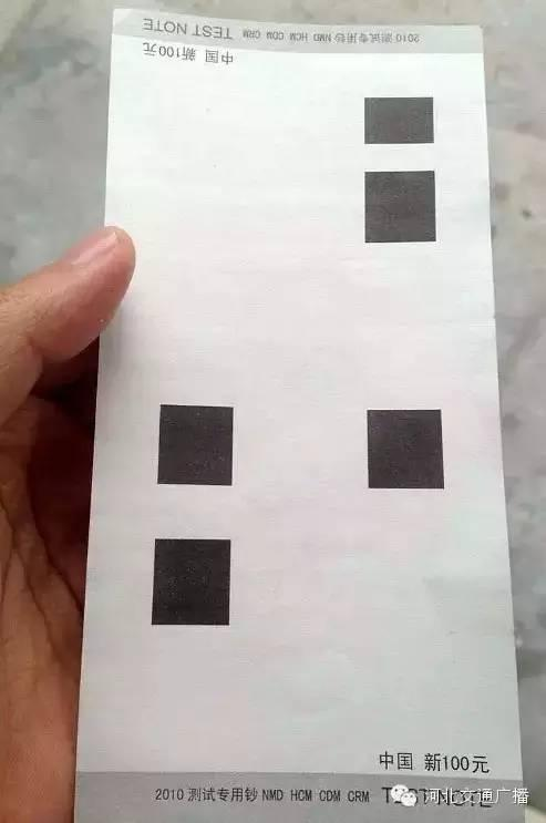 Closeup of the white paper. (WeChat)