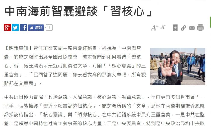 Communist Party theoretician Shi Zhihong waves off a reporter from Hong Kong newspaper Ming Pao Daily in Beijing, China on March 14, 2016. (Screen shot/Ming Pao)