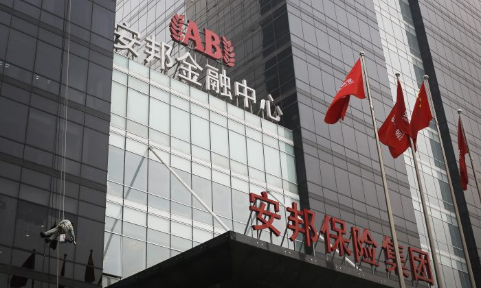 Anbang Insurance Group's headquarters in Beijing in this file photo. (Andy Wong/AP)