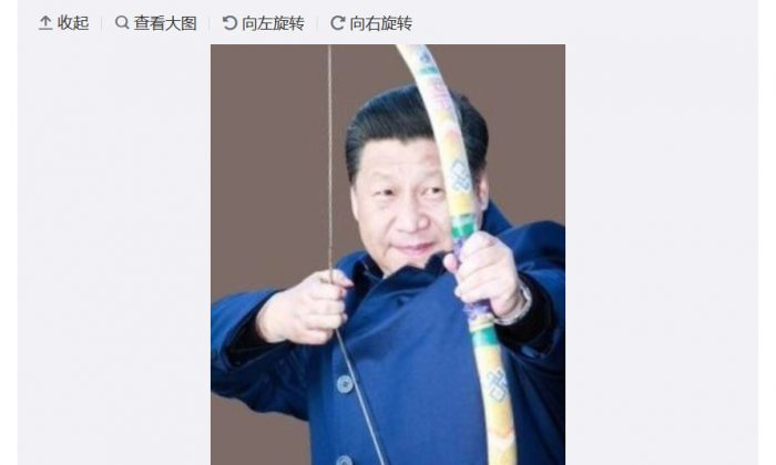 Since March 3 CCP two sessions kicked off, all indications that the two sessions was unusual at the same time mysterious Weibo account to issue Xi Jinping archery FIG. He comments that this figure pregnant with meaning, warning of opposites, Xi Jinping has been aimed at a target. There are also comments that the decisive moment, the arrow has been sent. (Internet Photo)
