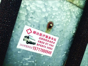 An ad for an unofficial ambulance with a number. (Nanchang Evening News)