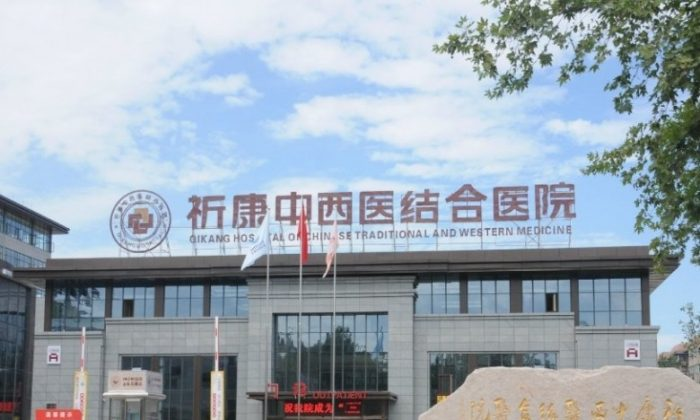 Qikang Hospital of Chinese Traditional And Western Medicine, where Li Qing was treated for uremia. (Sina)