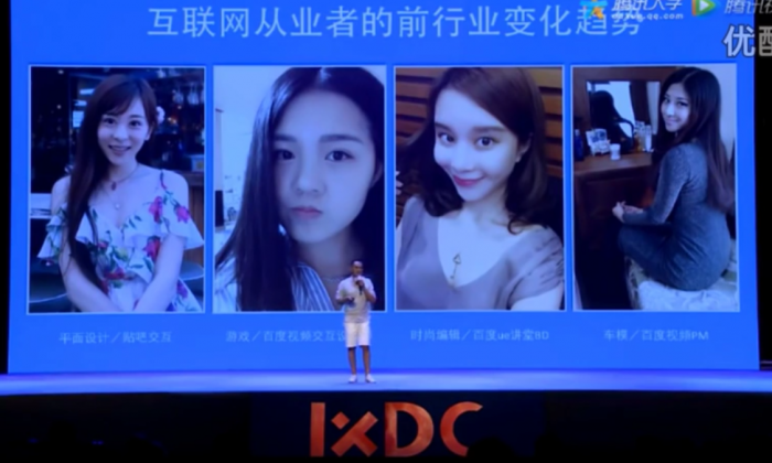 """Liu Chao, the Baidu's user experience director, stands behind photographs of Baidu """"beauties"""" during his IXDC presentation, while making some sexist remarks. (Youku)"""