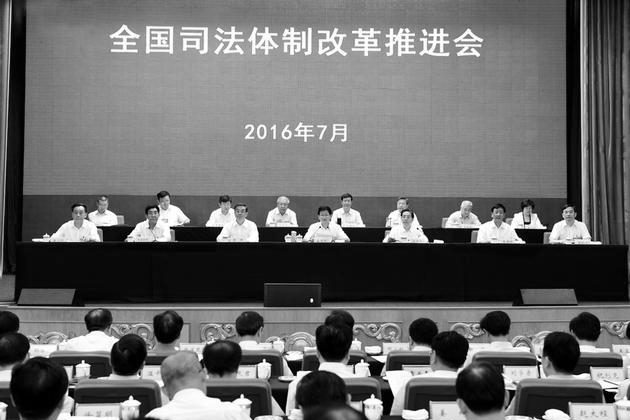 The Chinese regime's Central Political and Legal Affairs Commission held a national level meeting on promoting judicial reform in Changchun, a city in the northeastern province of Jilin, from July 18 to July 19. (Sina)