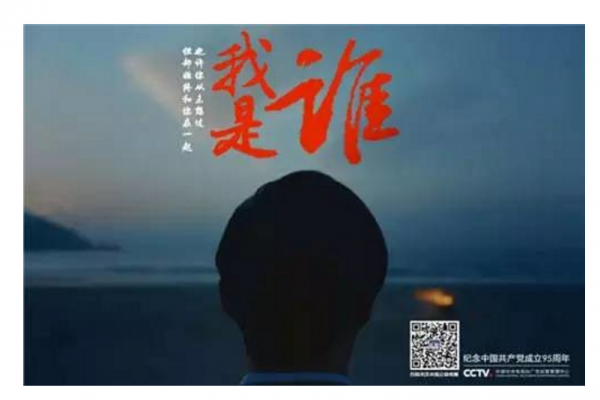 Chinese Communist Party advert 'Who am I' shown on CCP controlled CCTV, in July 2016. (CCTV Screenshot)